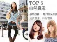 街拍初夏日本最热美发型top5