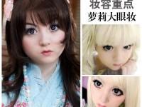 """15岁萝莉变妆""""瓷娃娃""""爆红"""